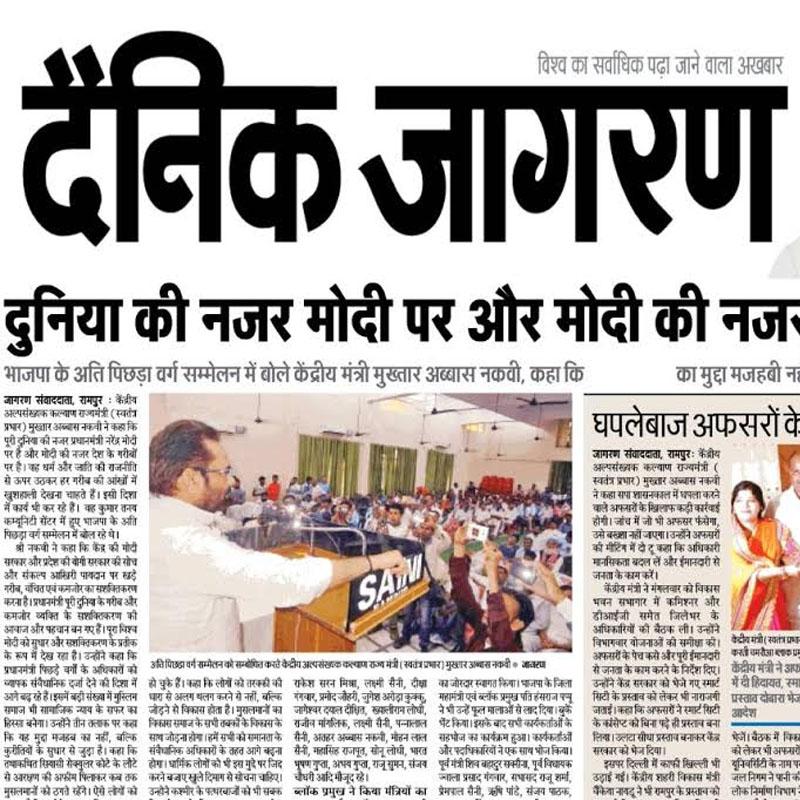 public://images/headlines/2018/10/03/Dainik Jagran.jpg