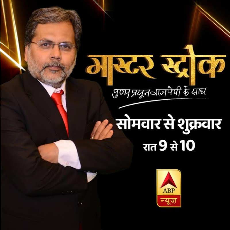 ABP News Launches New Primetime show ' Masterstroke' with