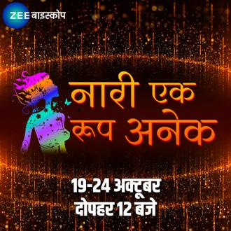 https://www.indiantelevision.com/sites/default/files/styles/330x330/public/images/tv-images/2020/10/20/zee.jpg?itok=rvNw_XJW