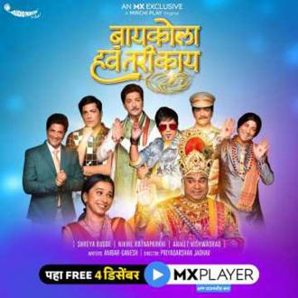 https://www.indiantelevision.com/sites/default/files/styles/330x330/public/images/tv-images/2020/12/04/mx-player-series-marathi_0.jpg?itok=yLXzSORz