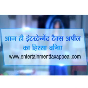 https://www.indiantelevision.com/sites/default/files/styles/340x340/public/images/event-coverage/2014/07/07/entrnmt_tax.jpg?itok=D9iv31O4
