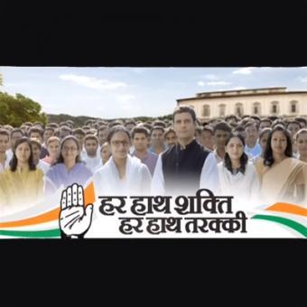 https://www.indiantelevision.com/sites/default/files/styles/340x340/public/images/mam-images/2014/02/05/congress.jpg?itok=zS_kx75Z
