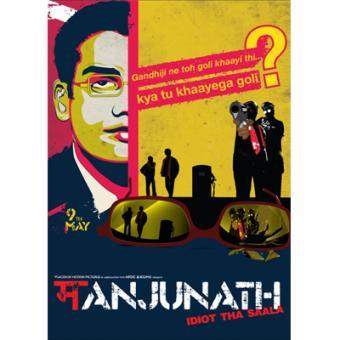 https://www.indiantelevision.com/sites/default/files/styles/340x340/public/images/movie-images/2014/07/04/Manjunath.jpg?itok=Hx9yTfqZ
