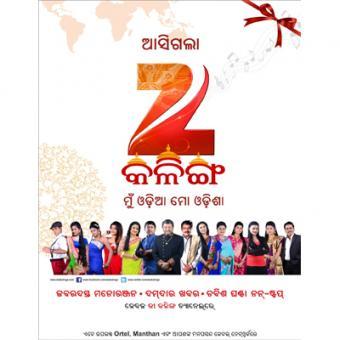 https://www.indiantelevision.com/sites/default/files/styles/340x340/public/images/tv-images/2014/02/03/kalinga_logo.jpg?itok=FAPwZpIN