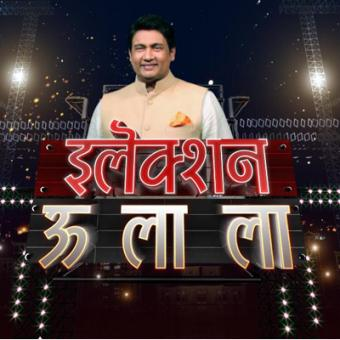 https://www.indiantelevision.com/sites/default/files/styles/340x340/public/images/tv-images/2014/04/01/Election%20Uh%20La%20la_End%20%20copy.jpg?itok=2W_CeW3k