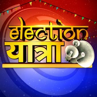 https://www.indiantelevision.com/sites/default/files/styles/340x340/public/images/tv-images/2014/04/04/ELE_YATRA.JPG?itok=1WFFAOek