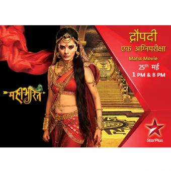 http://www.indiantelevision.com/sites/default/files/styles/340x340/public/images/tv-images/2014/05/24/DraupadiCreative_A2.jpg?itok=2n8ziJbN