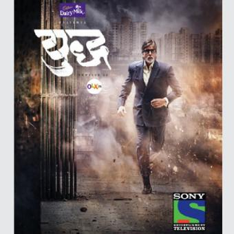 https://www.indiantelevision.com/sites/default/files/styles/340x340/public/images/tv-images/2014/06/16/yudh.jpg?itok=BqlnO4wE