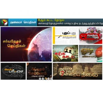 https://www.indiantelevision.com/sites/default/files/styles/340x340/public/images/tv-images/2014/06/28/puthu%201.jpg?itok=GeArOFD7