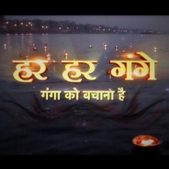 https://www.indiantelevision.com/sites/default/files/styles/340x340/public/images/tv-images/2014/07/16/ganga.jpg?itok=0lvzNzSb