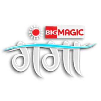 https://www.indiantelevision.com/sites/default/files/styles/340x340/public/images/tv-images/2014/10/22/big%20magic%202.jpg?itok=7MSMBbhX