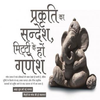 https://www.indiantelevision.com/sites/default/files/styles/340x340/public/images/tv-images/2015/08/17/Ganesh%20Utsav.jpg?itok=evCVuY8t