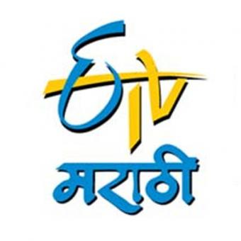 https://www.indiantelevision.com/sites/default/files/styles/340x340/public/images/tv-images/2016/01/09/etv%20marathi.jpg?itok=ikxUfU4Q