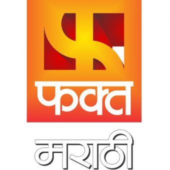 https://www.indiantelevision.com/sites/default/files/styles/340x340/public/images/tv-images/2016/05/05/fakte-marathi_0.jpg?itok=P3Z15yj9