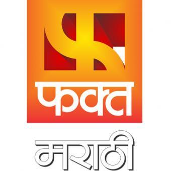 https://www.indiantelevision.com/sites/default/files/styles/340x340/public/images/tv-images/2016/05/05/fakte-marathi_0.jpg?itok=uL_pGRVd