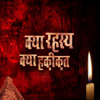 https://www.indiantelevision.com/sites/default/files/styles/340x340/public/images/tv-images/2016/06/09/KYA%20RAHASYA%20KYA%20HAQEEQAT%20TITLE.JPG?itok=Wc5oFPH0