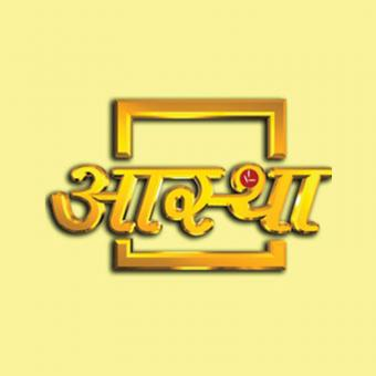 https://www.indiantelevision.com/sites/default/files/styles/340x340/public/images/tv-images/2016/06/23/aastha.jpg?itok=n--xPnus