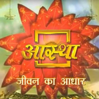 https://www.indiantelevision.com/sites/default/files/styles/340x340/public/images/tv-images/2016/10/10/astha-800x800.jpg?itok=MqJieJdL