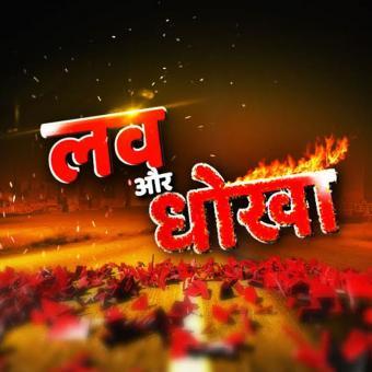 https://www.indiantelevision.com/sites/default/files/styles/340x340/public/images/tv-images/2017/08/18/love-aur-dhokha.jpg?itok=LauvzIIs