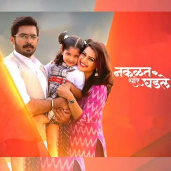 http://www.indiantelevision.com/sites/default/files/styles/340x340/public/images/tv-images/2017/12/29/marathi.jpg?itok=ekQoNT_9