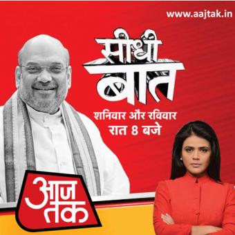 https://www.indiantelevision.com/sites/default/files/styles/340x340/public/images/tv-images/2018/03/26/aaj-tak.jpg?itok=-gQ_FOR6
