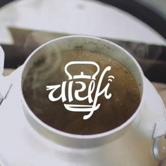 https://www.indiantelevision.com/sites/default/files/styles/340x340/public/images/tv-images/2018/07/04/chai.jpg?itok=1fNUUwr5