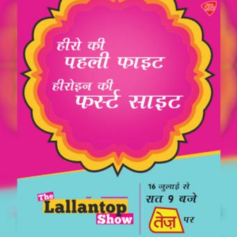 https://www.indiantelevision.com/sites/default/files/styles/340x340/public/images/tv-images/2018/07/16/lallan.jpg?itok=wlDcsLLI
