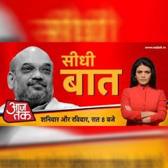 https://www.indiantelevision.com/sites/default/files/styles/340x340/public/images/tv-images/2018/08/06/aaj-tak.jpg?itok=SGAoX8FK
