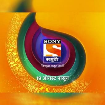 https://www.indiantelevision.com/sites/default/files/styles/340x340/public/images/tv-images/2018/08/06/sonym.jpg?itok=WxJtcpu3