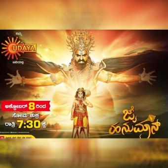 https://www.indiantelevision.com/sites/default/files/styles/340x340/public/images/tv-images/2018/10/08/hanuman.jpg?itok=gYFiGJMx