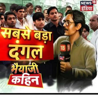 https://www.indiantelevision.com/sites/default/files/styles/340x340/public/images/tv-images/2018/11/02/news-india.jpg?itok=ioj5nXNb