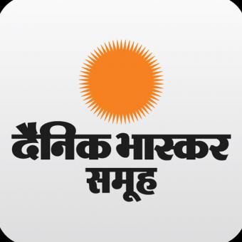 https://www.indiantelevision.com/sites/default/files/styles/340x340/public/images/tv-images/2019/02/07/Dainik-Bhaskar.jpg?itok=A8Zi0E--