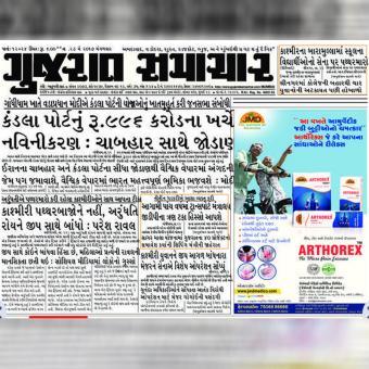 https://www.indiantelevision.com/sites/default/files/styles/340x340/public/images/tv-images/2019/03/14/Gujarat-Samachar.jpg?itok=gsqnwIgC