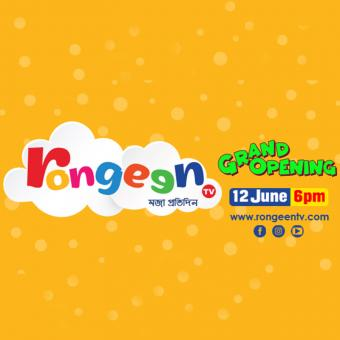 https://www.indiantelevision.com/sites/default/files/styles/340x340/public/images/tv-images/2019/06/08/rongeen_tv.jpg?itok=S8PUXs1H