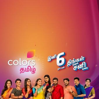 https://www.indiantelevision.com/sites/default/files/styles/340x340/public/images/tv-images/2019/08/16/COLORS%20Tamil.jpg?itok=WkEjSF3v