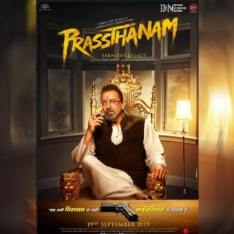 https://www.indiantelevision.com/sites/default/files/styles/340x340/public/images/tv-images/2019/08/31/prassthnama.jpg?itok=F5fxG_Qy