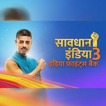 https://www.indiantelevision.com/sites/default/files/styles/340x340/public/images/tv-images/2019/12/18/savdhaan.jpg?itok=u7hIJ4gK