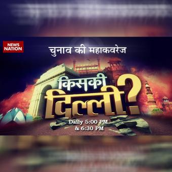 https://www.indiantelevision.com/sites/default/files/styles/340x340/public/images/tv-images/2020/01/22/news-nation.jpg?itok=nEeuRfek