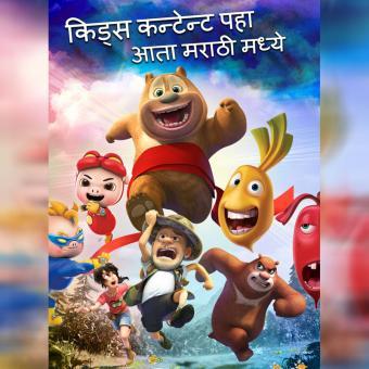 https://www.indiantelevision.com/sites/default/files/styles/340x340/public/images/tv-images/2020/02/19/kids.jpg?itok=wDu52I4e