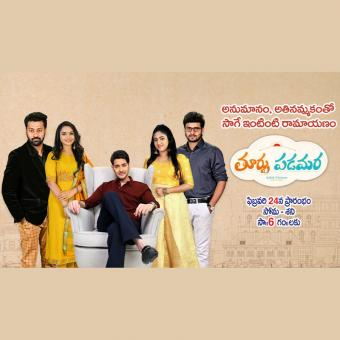 https://us.indiantelevision.com/sites/default/files/styles/340x340/public/images/tv-images/2020/02/20/Zee_Telugu_new.jpg?itok=3mZC0E6r