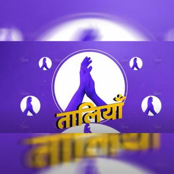 https://www.indiantelevision.com/sites/default/files/styles/340x340/public/images/tv-images/2020/05/05/tal.jpg?itok=IIDiXBU_