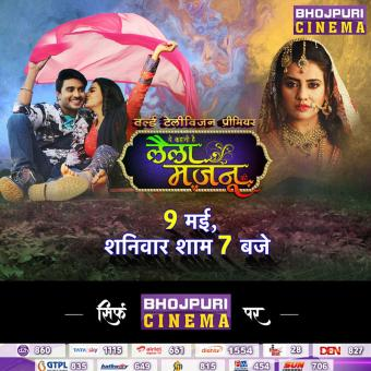https://www.indiantelevision.com/sites/default/files/styles/340x340/public/images/tv-images/2020/05/08/bhojpuri.jpg?itok=zH9iIaf2