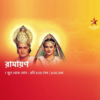 https://www.indiantelevision.com/sites/default/files/styles/340x340/public/images/tv-images/2020/05/28/rama.jpg?itok=1nmaRB53