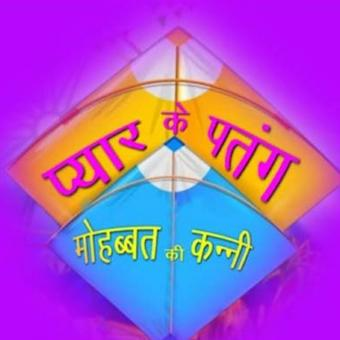 https://www.indiantelevision.com/sites/default/files/styles/340x340/public/images/tv-images/2021/01/11/patang.jpg?itok=aggJtBaC