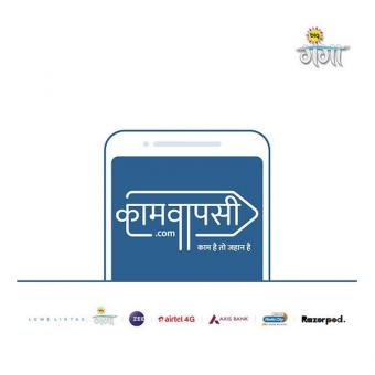 https://www.indiantelevision.com/sites/default/files/styles/340x340/public/images/tv-images/2021/02/20/kaamwapasi.jpg?itok=MdeSHdA1
