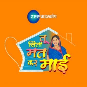 https://www.indiantelevision.com/sites/default/files/styles/340x340/public/images/tv-images/2021/05/10/photogrid_plus_1620632769861.jpg?itok=UZOeYJNB
