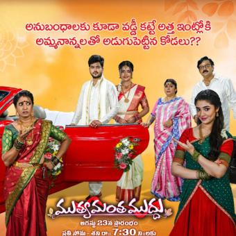 https://www.indiantelevision.com/sites/default/files/styles/340x340/public/images/tv-images/2021/08/16/telugu.jpg?itok=CpSYKjhi