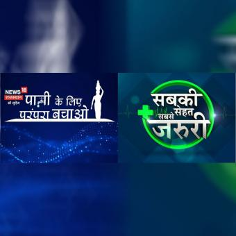 https://www.indiantelevision.com/sites/default/files/styles/340x340/public/images/tv-images/2021/08/18/news18.jpg?itok=6IXHAGpV
