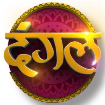 https://www.indiantelevision.com/sites/default/files/styles/345x345/public/images/tv-images/2019/10/16/dangal-tv.jpg?itok=D5JRxnlh