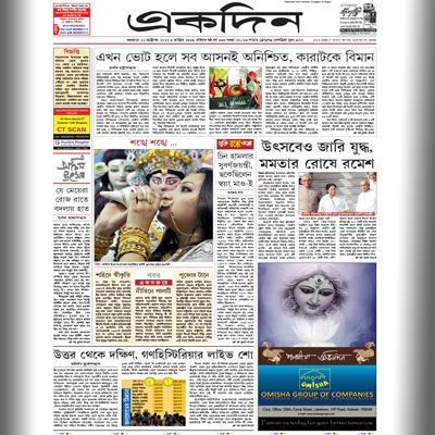 http://www.indiantelevision.com/sites/default/files/styles/smartcrop_800x800/public/images/mam-images/2014/01/18/ekdin_1.jpg?itok=JuKp-mNA